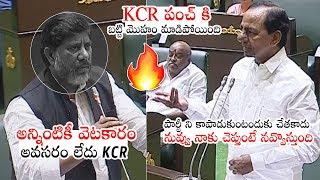 Telangana CM KCR ANGRY on Bhatti Vikramarka | Telangana Assembly Sessions 2019 | Political Qube