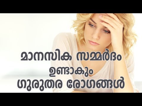 മാനസിക സമ്മർദം ഗുരുതര രോഗങ്ങൾ   How Mental Stress Will Affect Your Body.Stress Symptoms & Prevention