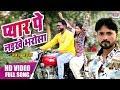 Pyar Pe Naikhe Bharosa Babloo Bhaiya Bewafa Sad Song HD VIDEO 2018