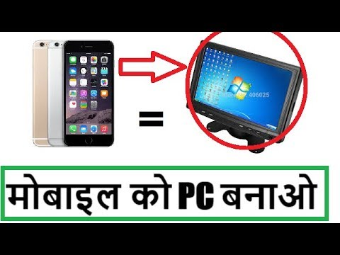 How to install Windows 10 in your Mobile phone hindi