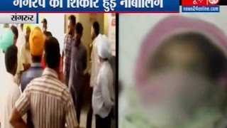 Gang Rape with 15 yrs old Girl at Sangrur Punjab