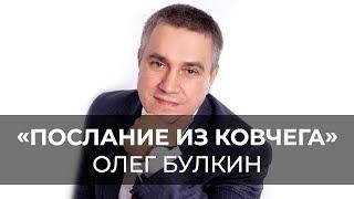 «Служение церкви Ковчег» Прямой эфир Сочи с Олегом Булкиным. 06-05-18