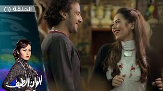Episode 06 - Alwan Al Teef Series | الحلقة السادسة - مسلسل ألوان الطيف