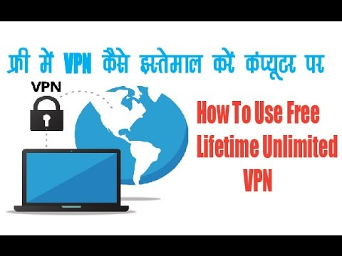 How To Use Free Unlimited VPN 2018 ▬ Free Lifetime VPN Kaise Use Kare ☻