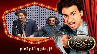 #x202b;تياترو مصر | الموسم الثانى | الحلقة 17 السابعة عشر | كل عام و أنتم تمام | مصطفى خاطر| Teatro Masr#x202c;lrm;