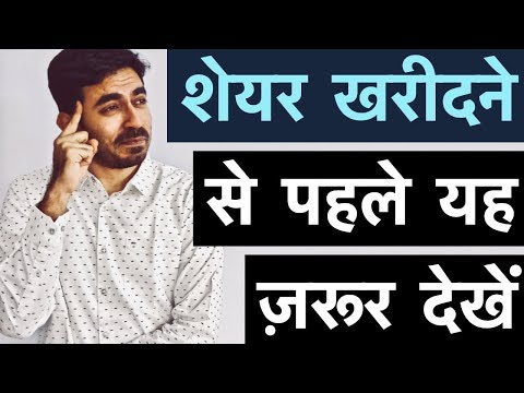 Promoter Holding & Pledging - Share Market Secrets for Beginners in Hindi