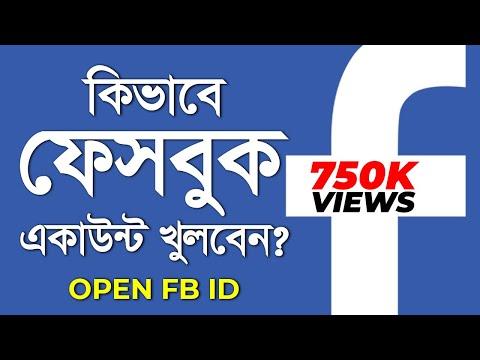 How to Create a Facebook Account (Bangla)- Create a Facebook ID Easily 2017