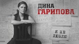 Дина Гарипова - Я не люблю (
