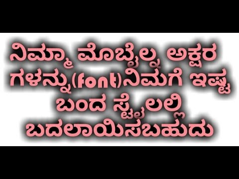 How to change android mobile system font(in Kannada)