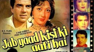 """Jab Yaad Kisi Ki Aati Hai"" | Full Classic Hit Movie | Mala Sinha | Dharmendra | 1967"