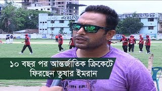 ১০ বছর পর আন্তর্জাতিক ক্রিকেটে ফিরছেন তুষার ইমরান | Tushar Imran | BD Cricket Update | Somoy TV