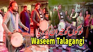 Waseem  Dhol Master Performing New Talent On Marriage | وسیم ڈھولی نے لوگوں کو حیران کردیا