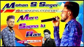 Mere Sapno Ki Rani | Live Singing In Concert | By Mohan Sahu |