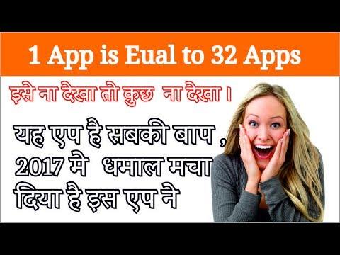 सभी एपलीकेशन  की बाप है यह एप   2017 की दमदार और धमाकेदार Android App 😎