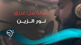 نور الزين - رسالة من غريق ( عبارة الموصل ) فيديو كليب حصري