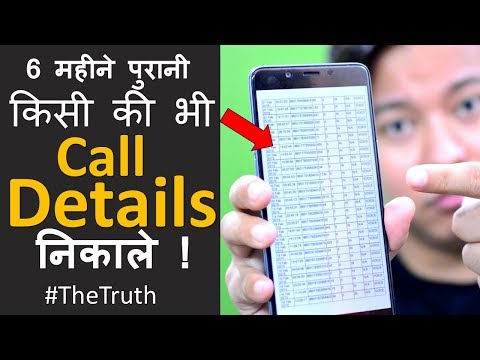 Get Call Details of Any Mobile Number 😳 - The Shocking Reality 😳 😳 😠 How You Get Call History
