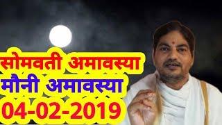 Somvati/ mauni Amavasya 2019  सोमवती   मौनी अमावस्या के दिन क्या एवं कैसे करें। सरल जानकारी।