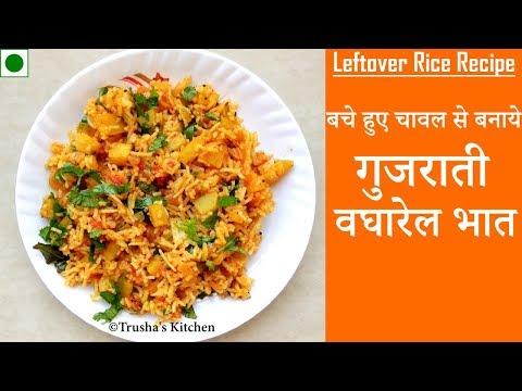 Gujarati Vagharela Bhaat (Leftover rice recipe) by Trusha Satapara 🔥🔥🔥