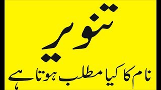 Tasadaq name meaning || Tasadaq naam ka matlab kya hai