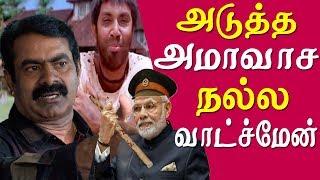 seeman latest speech modi is a costly watchman seeman comedy speech seeman speech tamil news live