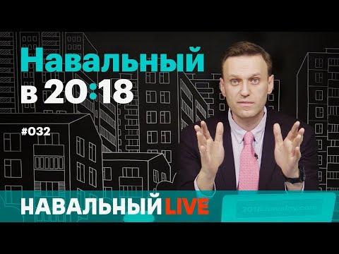 Ответ Путина по темнику Навального, год кампании и «День свободных выборов» 24 декабря