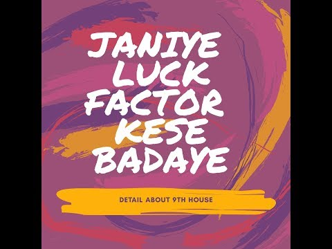 How to increase your luck factor | 9th house