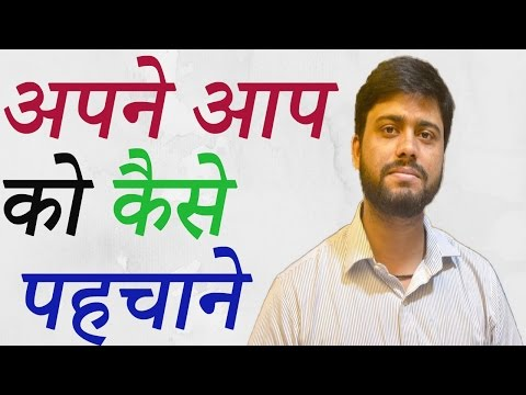How To Know Yourself || Inspirational Story In Hindi