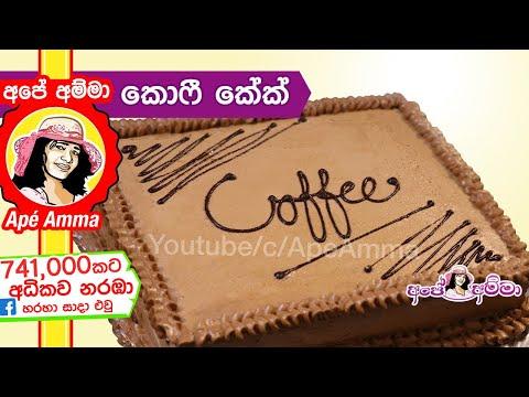 ✔ Coffee cake with coffee writing(English Subtitles) කොෆී කේක් සෑදීම පියවරෙන් පියවරට by Apé Amma