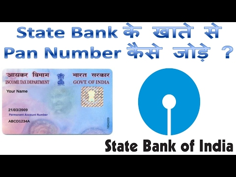 How to link pan number to sbi bank account in Hindi | State Bank se pan number link kaise kare Hindi