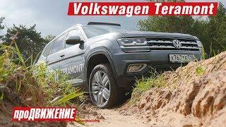 Косяки и Ништяки нового Фольксвагена! Тест-драйв VW Teramont. 2018. АвтоБлог про.Движение