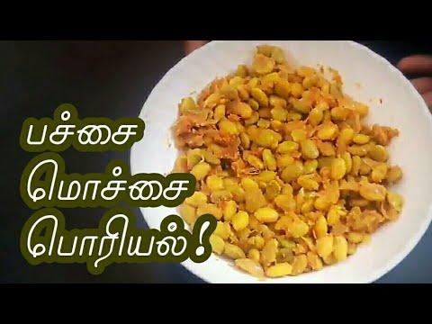 Pachai mochai poriyal   பச்சை மொச்சை பொரியல்   poriyal recipe in Tamil