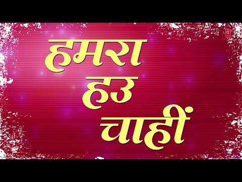 Xxx Mp4 Hamra Hau Chahi Bhojpuri Lyrical Video Guddu Rangila 39 S Superhit Song 3gp Sex