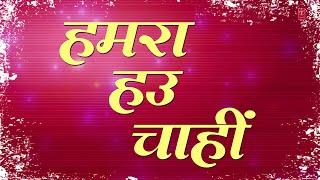 Hamra Hau Chahi - Bhojpuri Lyrical Video [ Guddu Rangila's Superhit Song ]