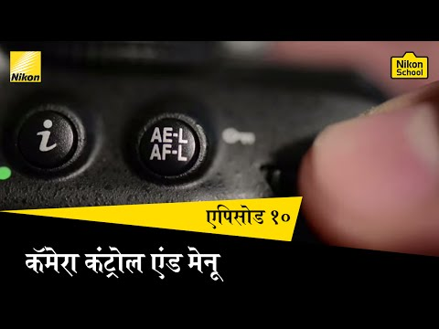 Nikon School D-SLR Tutorials - Camera Control & Menu - Session 10 (Hindi)