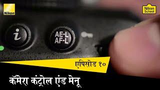 Nikon School D-SLR Tutorials - Camera Control & Menu - Session 10 (Hindi)