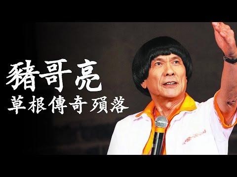 豬哥亮清晨5時癌逝 家屬聲明「他真的累了,走得安詳」 | 台灣蘋果日報