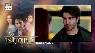 Ishqiya Episode 19 - Teaser  - ARY Digital Drama