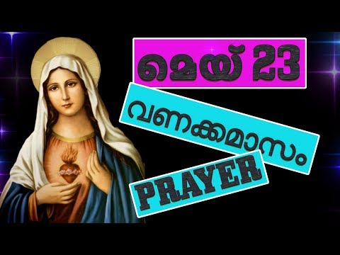Mathavinte vanakkkamasam may 23 # vanakkamasam prayer may 23 2018