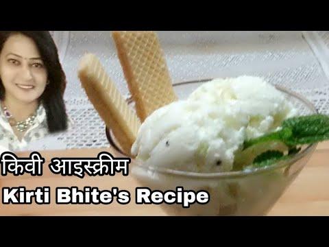 Kiwi Ice Cream Recipe in hindi | Homemade Kiwi Ice cream recipe in hindi