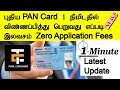 How to Apply for New PAN Card within 1Minutes and Zero Application Fee | Tamil Consumer