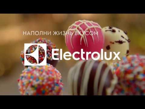 Рецепт Кейк-попс от Electrolux