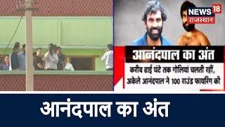 Download री-क्रिएट होगा आनंदपाल का एनकाउंटर   Rajasthan Latest News Video