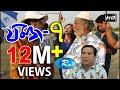 Jomoj 7  Mosharraf Karim  Prova  Bangla Natok 2018  Rtv Drama mp3