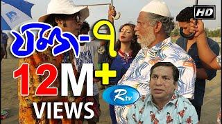 Jomoj 7 | যমজ  ৭ | Mosharraf karim | Sadia Jahan Prova | Rtv Drama Special