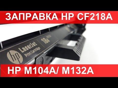 Заправка HP CF218A / CF217A.  HP M104 / HP M132. Подробная инструкция. ( Refill HP CF218 A)