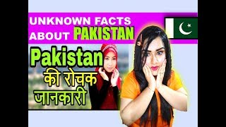 Indian Reaction On AMAZING FACTS ABOUT PAKISTAN | पाकिस्तान के रोचक तथ्य | Reaction |