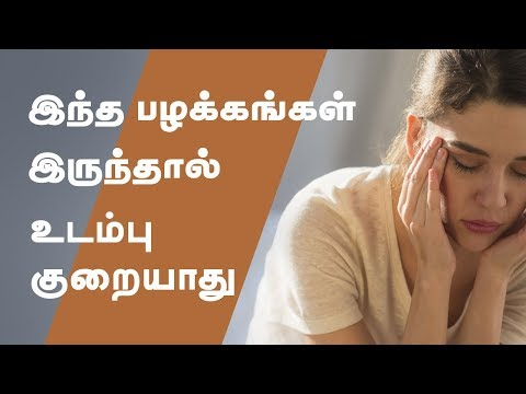 You will not lose weight if you have this habits - Tamil Health Tips