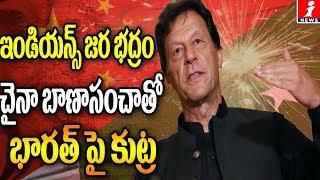 ఆస్తమా కుట్ర | Reason Behind China Providing Poisonous Firecrackers To India..? | Pakistan vs India