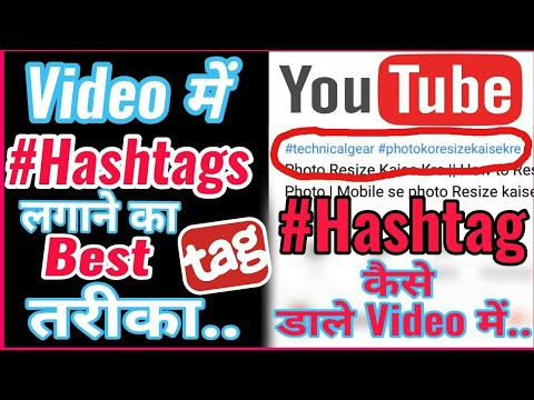 Hashtag || How To Add Hashtag In Video On YouTube || Video Hashtag kaise lagaye || Technical Gear