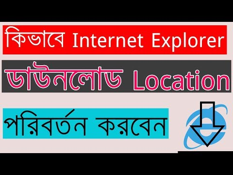 কিভাবে Internet Explorer ডাউনলোড Location পরিবর্তন করবেন
